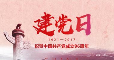 好视通智慧党建云平台献礼建党96周年,破解基层党建难题